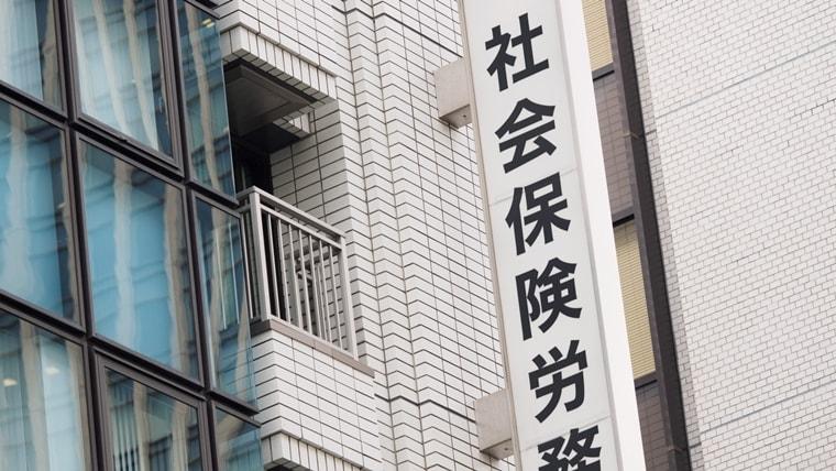 社会保険労務士事務所