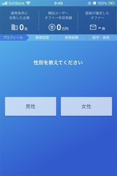 ミイダス(MIIDAS)の登録画面