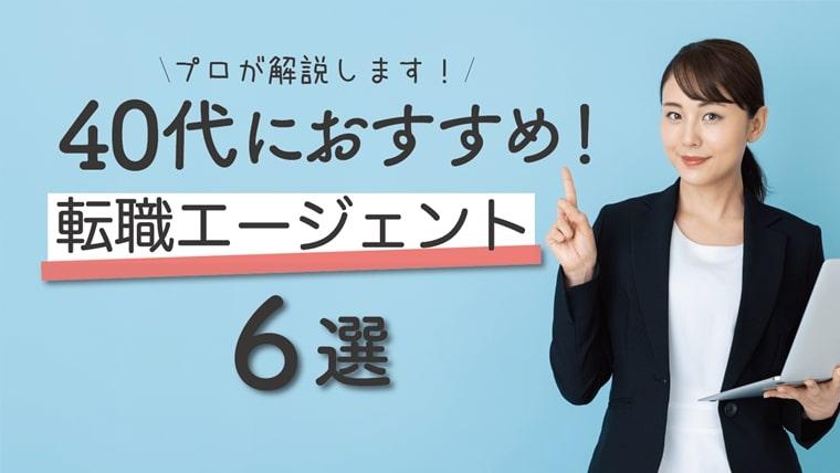 40代におすすめ!転職エージェント6選