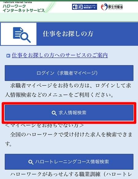 ハローワークインターネットサービス「求人情報検索」