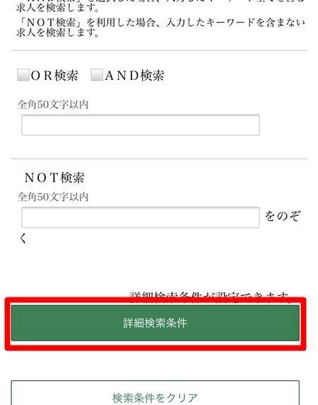 ハローワークインターネットサービス「詳細検索条件」