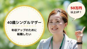 40歳シングルマザーが転職で年収50万円以上アップ?!