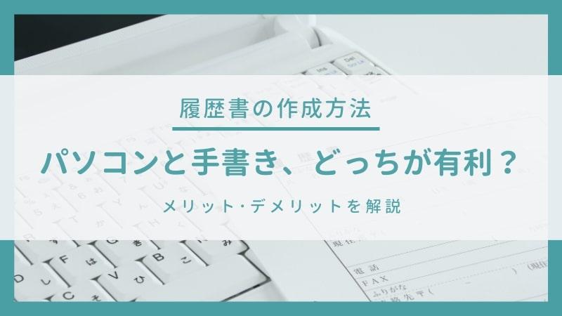 転職するときの履歴書は、パソコン作成と手書きでどっちが有利?