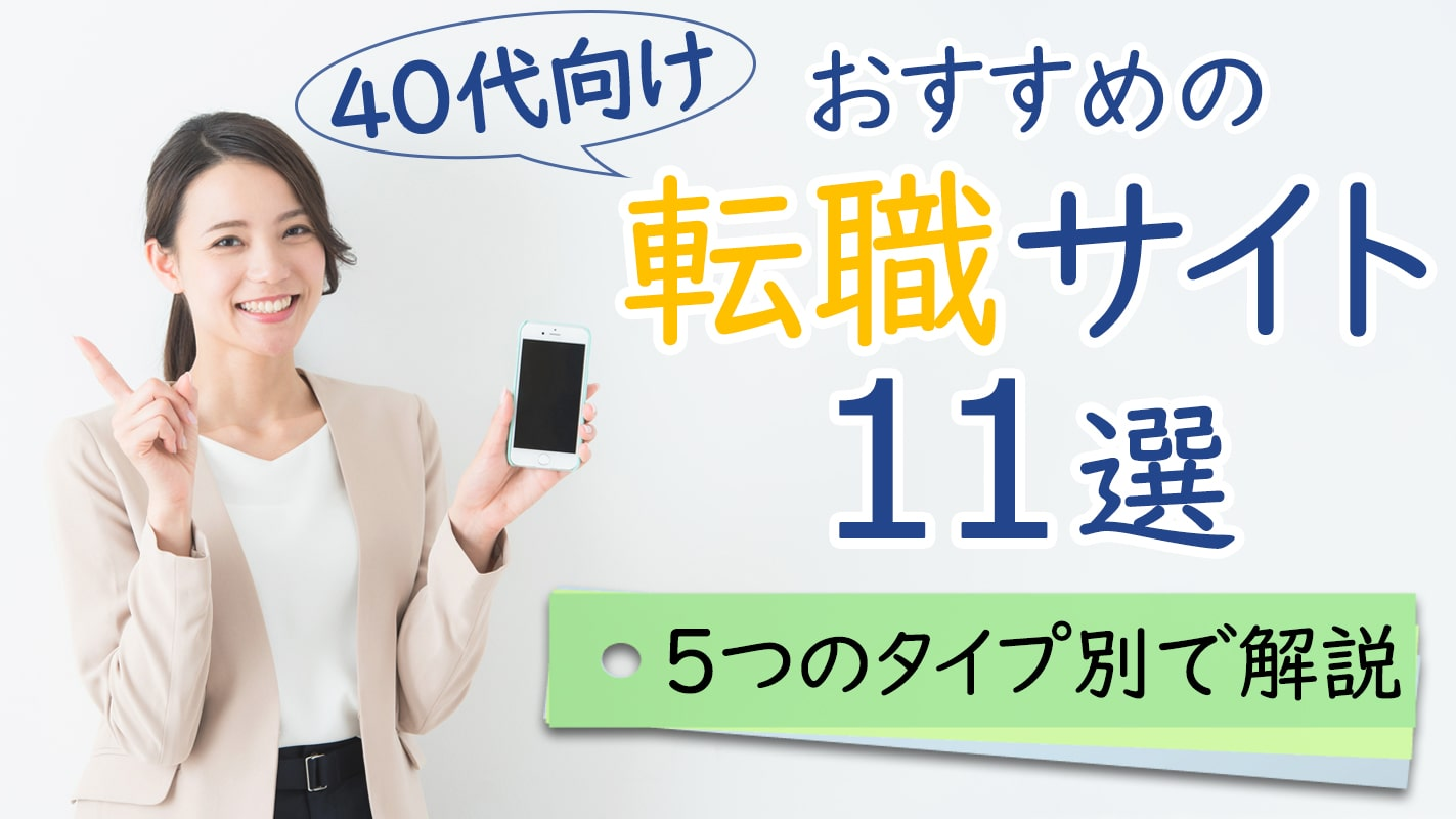 40代におすすめの転職サイト11選