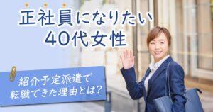 正社員になりたい40代女性。紹介予定派遣で転職できた理由とは?