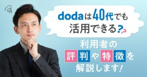 dodaは40代でも活用できる?利用者の評判や特徴を解説します