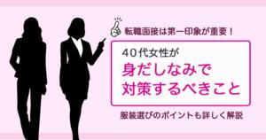 40代女性は転職面接の服装をどうする?身だしなみで対策するべきこと