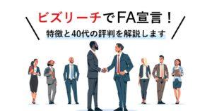 ビズリーチで転職市場にFA宣言!特徴と40代の評判を解説します