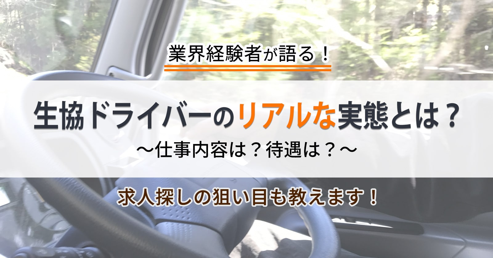 40代でもOK!生協宅配ドライバーの仕事を業界経験者が詳しく解説!