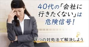 40代の「会社に行きたくない」は危険信号!9つの対処法で解決しよう