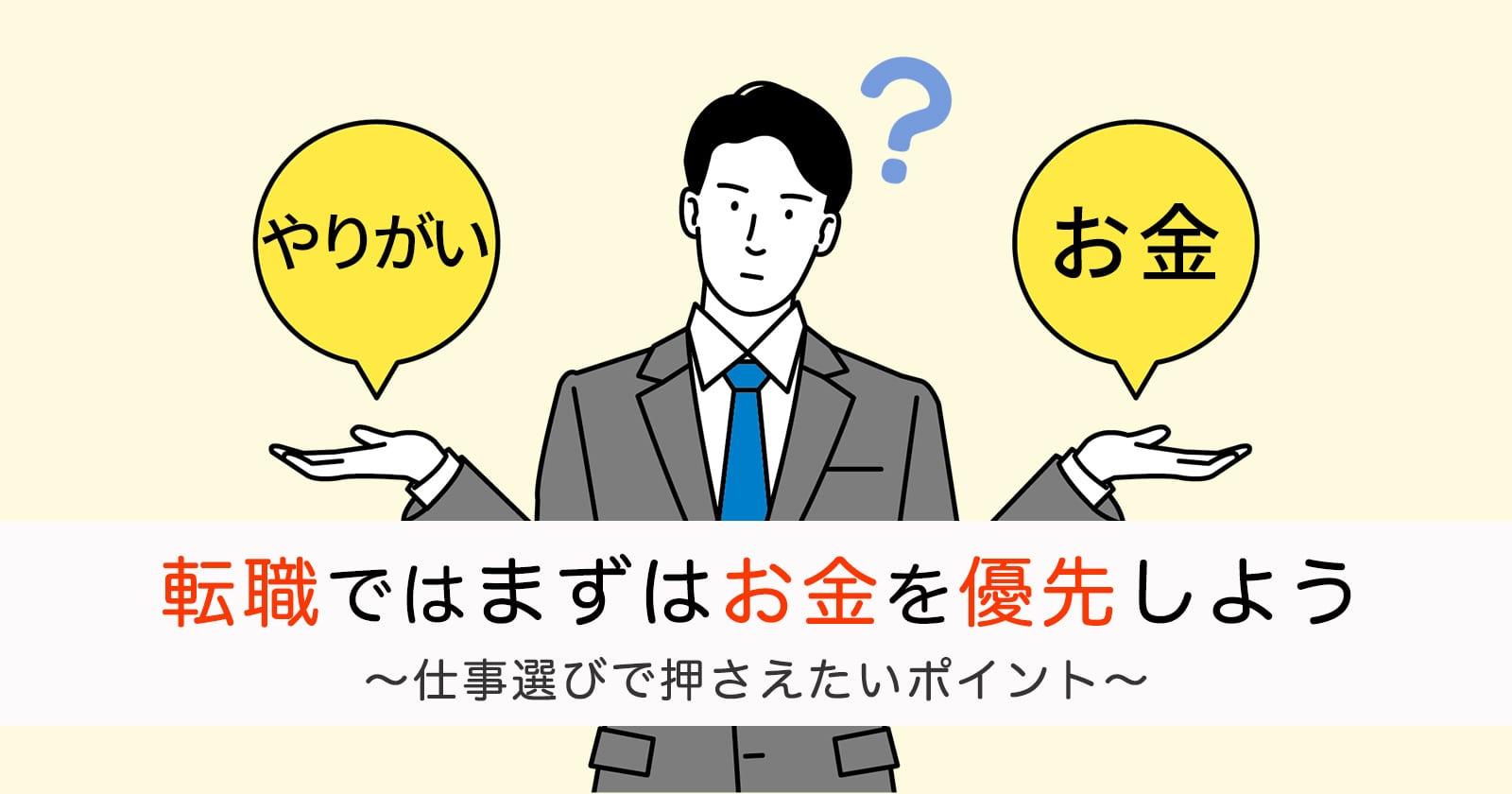 仕事をやりがいかお金で選ぶなら、まずはお金を優先するべき理由