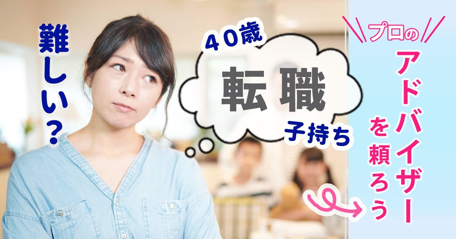 40歳子持ち女性の転職は難しい?実際に体験してみて感じたこと