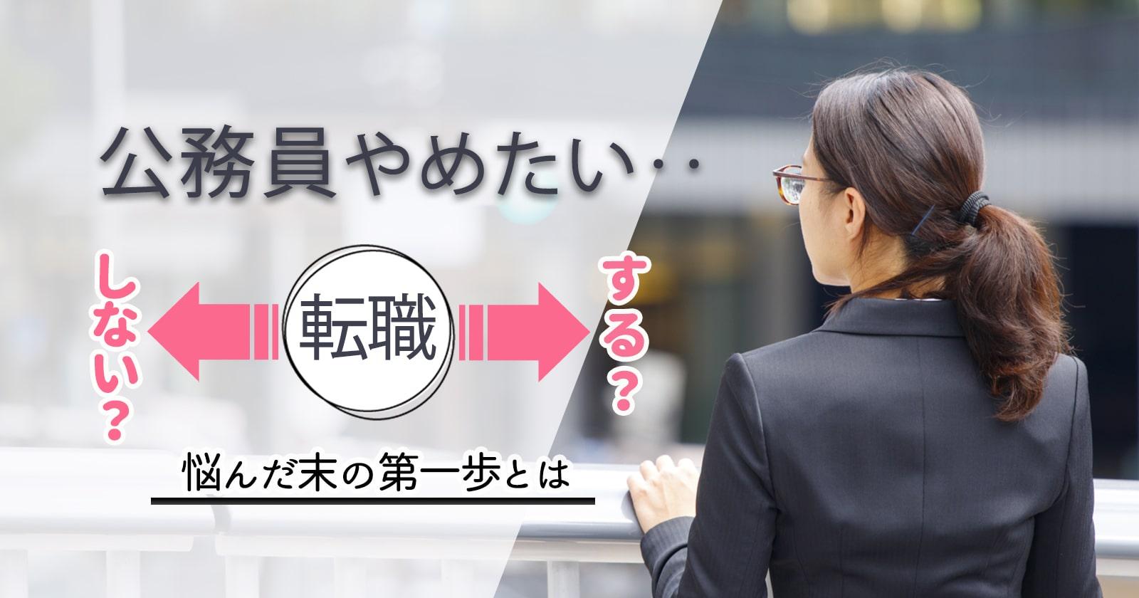 公務員を辞めたい40代女性。転職するか悩んだ末にとった行動とは?