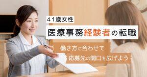 【41歳女性】医療事務経験者の転職!