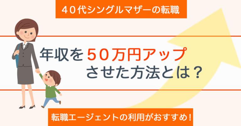 40代シングルマザーの転職!年収を50万円アップさせた方法とは