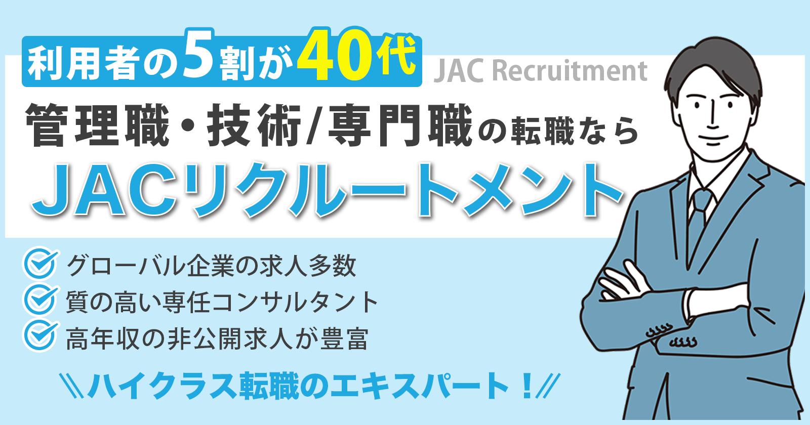 JACリクルートメントは利用者の5割が40代!特徴と評判を解説