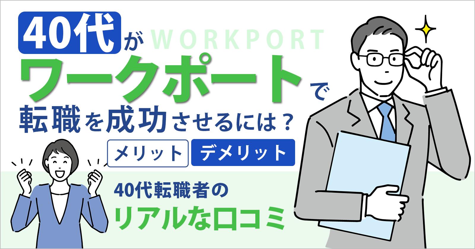 ワークポートは40代でも使える?その特徴や利用者の評判を解説