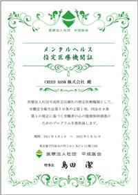 平成医界と顧問契約