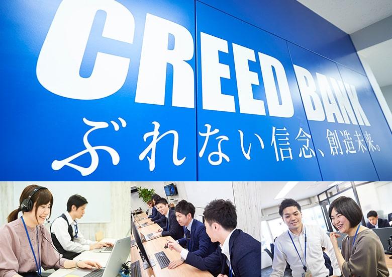 退職コンシェルジュを運営するCREED BANK株式会社